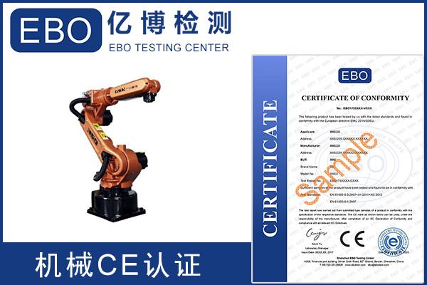 机械CE认证MD指令测试公司