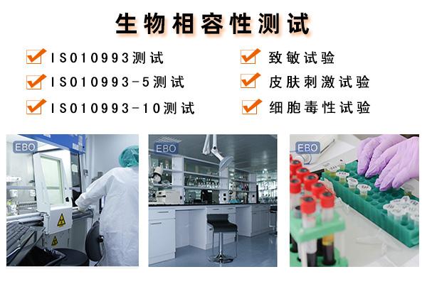 口罩熔喷布ISO10993生物相容性试验项目